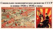 Социально-экономическое развитие СССР в конце 1920 -х 1930