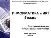 Муниципальное бюджетное общеобразовательное учреждение Средняя школа 139