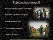 Реформы Александра II 1 Значение отмены крепостного права