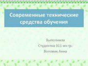Современные технические средства обучения Выполнила Студентка 311 -ин