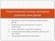 Теоретические основы методики развития речи детей 1 2