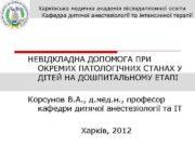 Харківська медична академія післядипломної освіти Кафедра дитячої анестезіології