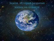 Земля История развития жизни на планете Земля