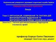 Національний університет державної податкової служби України Кафедра військової