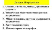Лекция Интроскопия 1 Основные понятия методы физическая сущность