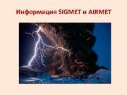 Информация SIGMET и AIRMET I Общая информация
