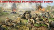 Танки Великой Отечественной войны Великая Отечественная война 1941