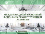 МЕЖДУНАРОДНЫЙ ВАЛЮТНЫЙ ФОНД БАНК РЕКОНСТРУКЦИИ И РАЗВИТИЯ Презентацию
