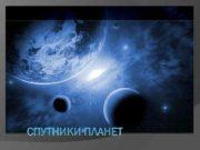 СПУТНИКИ ПЛАНЕТ Спутник Земли Луна состоит из