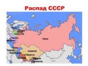 Распад СССР ПЛАН 1 2 3 4