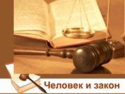 Человек и закон Правоохранительные органы Кто стоит