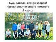 Будь здоров -всегда здоров проект родительского комитета 8