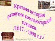 Составитель Симон Т Н г Ачинск Что