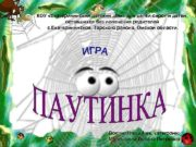 КОУ Екатерининский детский дом для детей-сирот и детей