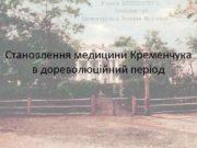 Становлення медицини Кременчука в дореволюційний період Актуальність
