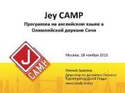Jey CAMP Программа на английском языке в Олимпийской