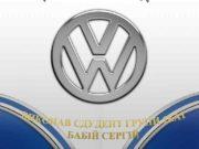 1 Історія Volkswagen 2 Volkswagen Passat B 1 1973 -1980