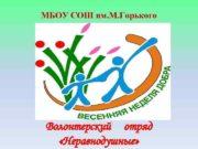 МБОУ СОШ им М Горького Волонтерский отряд Неравнодушные