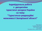 Індивідуальна робота з дисципліни туристичні ресурси України на