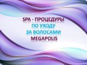 SPA — процедуры по уходу за волосами MEGAPOLIS