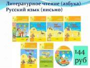 Литературное чтение азбука Русский язык письмо 144 руб