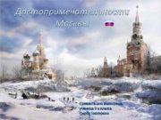 Достопримечательности Москвы Презентацию выполнила ученица 9 а класса