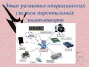 Этап развития операционных систем персональных компьютеров Операционная
