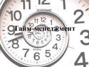 Тайм-менеджмент Тайм-Менеджмент-Управление временем организация времени англ time