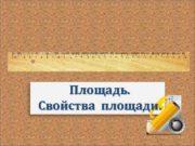 Площадь Свойства площади Понятие площади многоугольника За