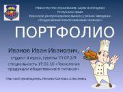 ПОРТФОЛИО Министерство образования, науки и молодежи Республики Крым