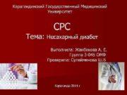 Карагандинский Государственный Медицинский Университет Тема СРС Несахарный диабет