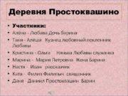 Деревня Простоквашино Участники Алёна — Любава