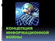 КОНЦЕПЦИЯ ИНФОРМАЦИОННОЙ ВОЙНЫ Определение информационной войны Информационная