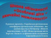 В рамках проекту Українська регіональна платформа громадських ініціатив