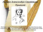 Лирика Александра Сергеевича Пушкина Выполнили ученицы 10 м