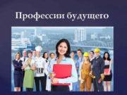 Профессии будущего Что такое профессия и зачем
