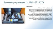 Дозиметр-радиометр МКС-АТ 1117 М Назначение Носимый комбинированный многофункциональный