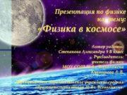 Автор работы: Степанова Александра 9 В класс Руководитель: