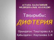 Тақырыбы Орындаған Таңатарова А А Қабылдаған Жаупанова З