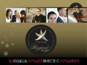 Элитный клуб Лидеров Avon Россия 989 Лидеров