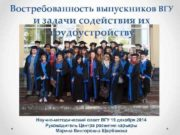 Востребованность выпускников ВГУ и задачи содействия их трудоустройству