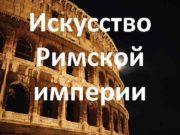 Искусство Римской империи Конец эпохи