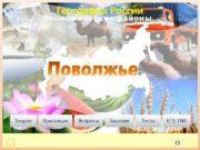 География России Экономические районы Теория Практикум Вопросы Задания
