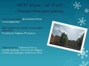 ГБОУ школа — сад 624 Адмиралтейского района