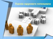 Оценка кадрового потенциала ПОНЯТИЕ ПОТЕНЦИАЛ Потенциал от