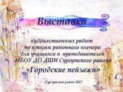 Выставка художественных работ по итогам районного пленера для