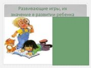 Развивающие игры их значение в развитии ребенка