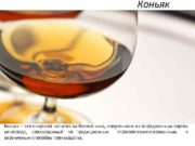 Коньяк это спиртной напиток из белого вина