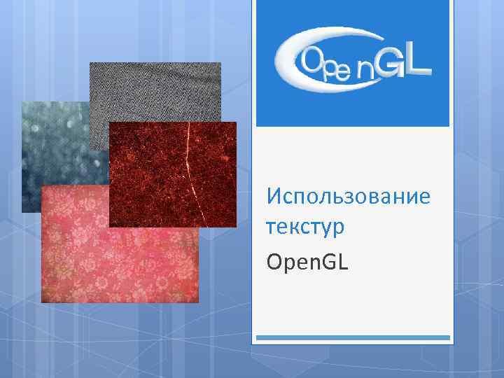 Использование текстур Open GL Библиотека GLAUX является