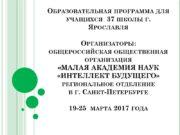 Образовательная программа для учащихся 37 школы г. Ярославля